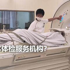 如何选择日本体检服务机构?